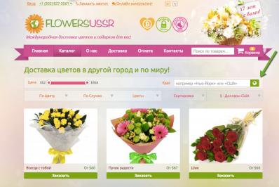 Новые страны обслуживания по доставке цветов