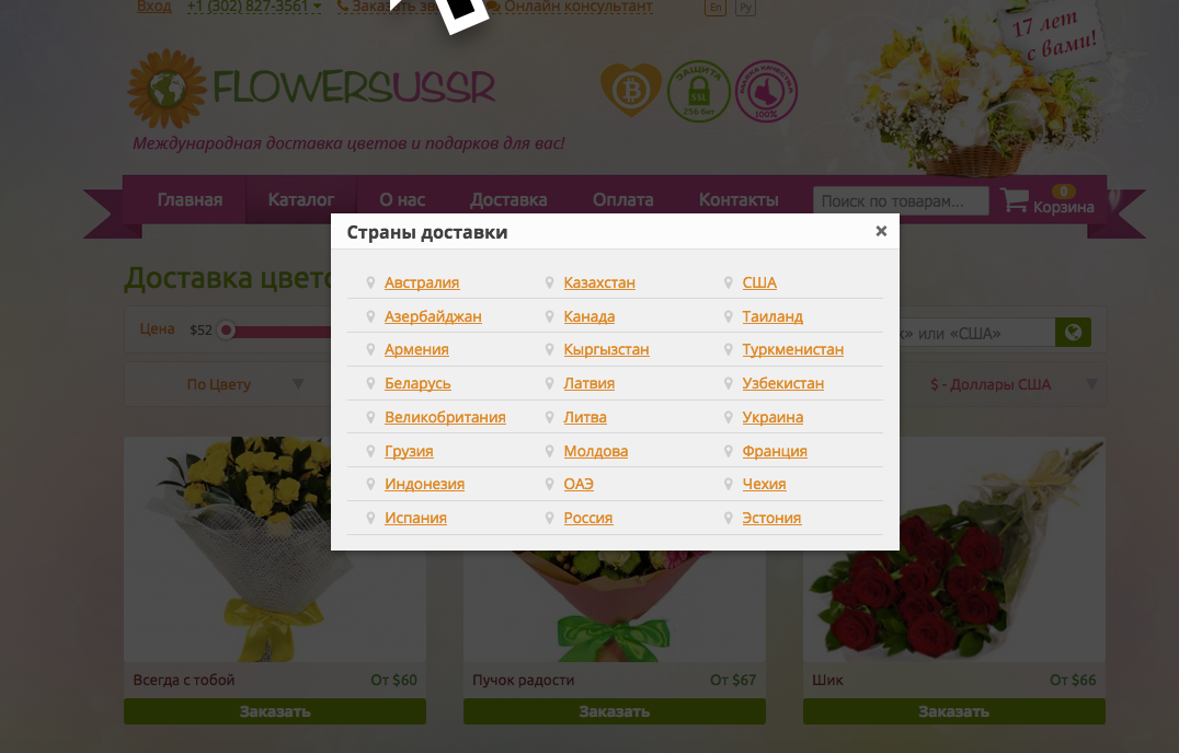 new areas of international flowers delivery